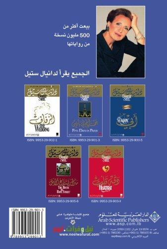 9789953299013: Five Days in Paris (Arabic Translation) (Arabic Edition)