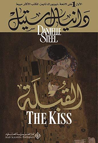 9789953299044: The Kiss (Arabic Translation) (Arabic Edition)
