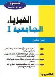 9789953300320: Al Mutkan Arabic-Arabic Illustrated Dictionary