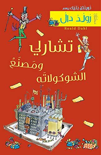 Charlie et la chocolaterie (arabe): Roald Dahl; Quentin