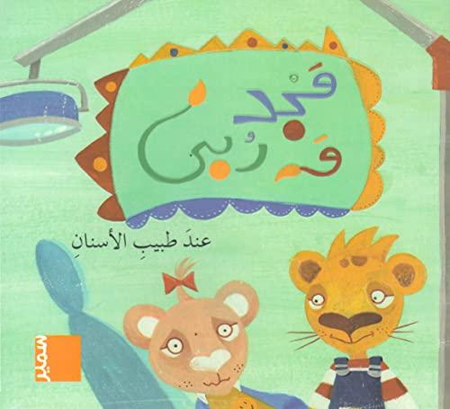 9789953313078: Majed et Rouba - Chez le dentiste (arabe)