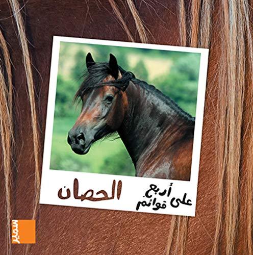 9789953313221: Peau, poils et pattes - Le cheval (arabe)