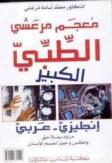9789953330549: Marashi's Grand Medical Dictionary (English-Arabic) (1/1)