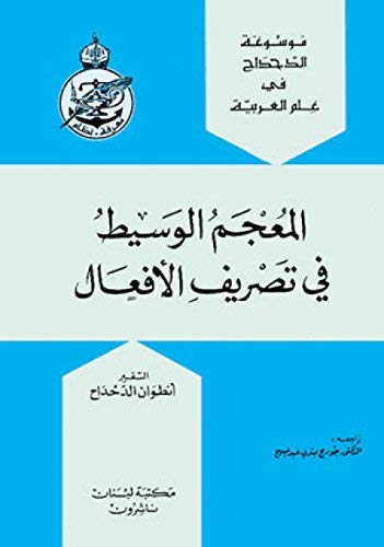 INTERMEDIATE DICTIONARY OF [ARABIC] VERB CONJUGATION (5th: Antwan [Antoine el-Dahdah]