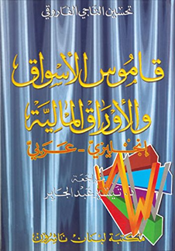 9789953334363: Lexicon of stock market terms English arabic dictionary