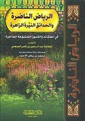 9789953343457: AR-RIYADH AN-NADHIRAH