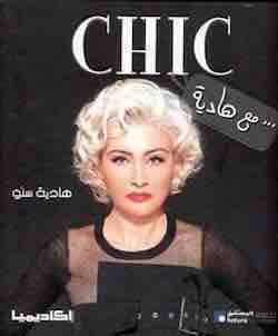 Chic (1/1): Hadia Snw