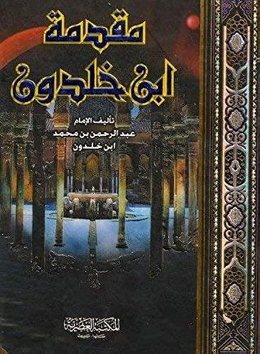 9789953432540: مقدمة ابن خلدون Muqaddimah Ibn Khaldun