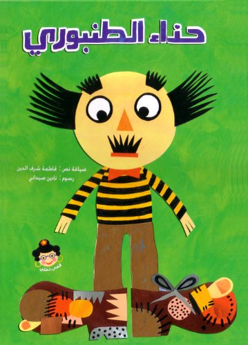 9789953488851: The Tanbouri Shoes (Arabic Version) (My Auntie's Stories)