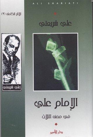 9789953494036: الإمام علي في محنه الثلاث