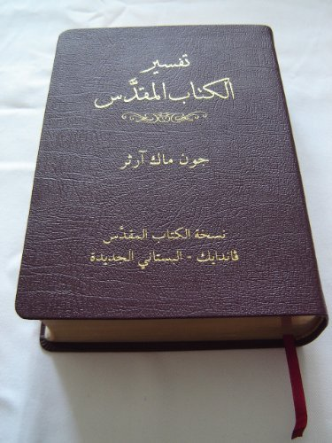 9789953530413: Arabic MacArthur Study Bible, Burgundy Genuine Leather Binding, Guilded-Gold Page Edges, With Study Helps, Concordance, Color Maps, Huge Study Bible