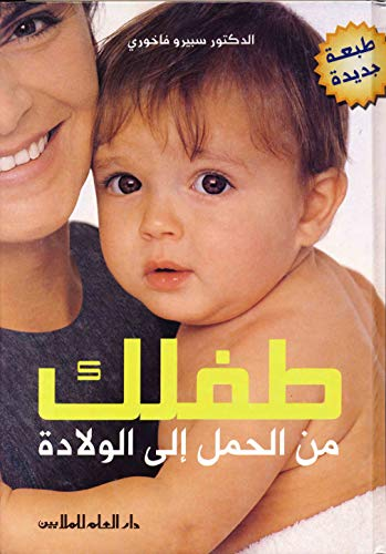 9789953631073: Your Child From Pregnancy to Birth