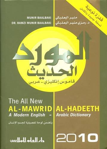 9789953631608: Al-Mawrid Al-Hadeeth; a Modern Dictionary English-Arabic (2010 Edition) (Arabic Edition)