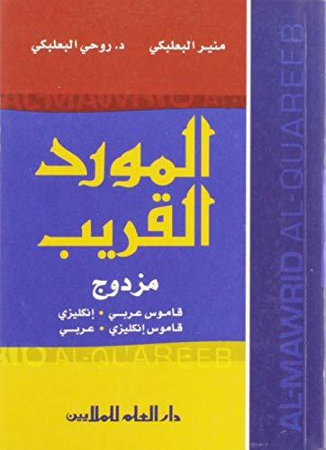 Al-Mawrid Al-Qareeb, A Pocket Arabic-English and English-Arabic: Baalbaki, Munir; Baalbaki,
