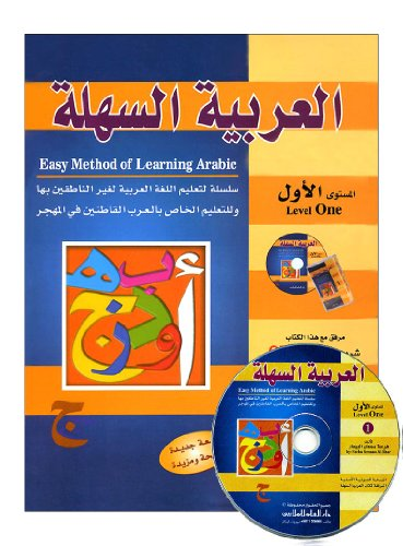 9789953632582: Easy Method for Learning Arabic: Level 1 (With CD)