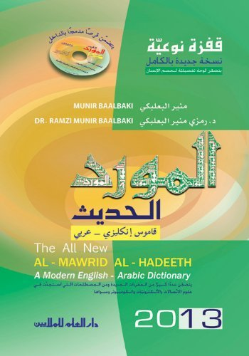 9789953636603: Al-Mawrid Al-Hadeeth - A Modern Dictionary English-Arabic (2013 Edition)