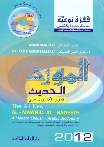 9789953638584: Al-Mawrid Al-Hadeeth - A Modern Dictionary English-Arabic (2012 Edition) with CD