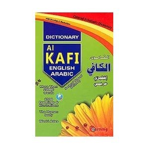 9789953682129: AL-KAFI ENGLISH - ARABIC (DICTIONARY)