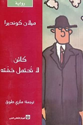 9789953682716: كائن لا تُحتمل خفّته Kaen La Tuhtamal Khifatuhu / The Unbearable Lightness of Being