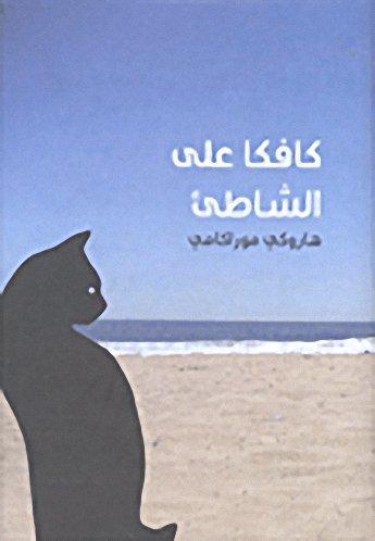 9789953682839: Kafka on the shore