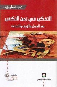 Al Tafkir fi Zaman al Takfir: Nasr Hamid Abu