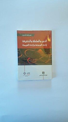 9789953687117: النص والسلطة والحقيقة إرادة المعرفة وإرادة الهيمنة alnnss walssultat walhaqiqat 'iiradat almaerifat wa'iiradat alhaymana