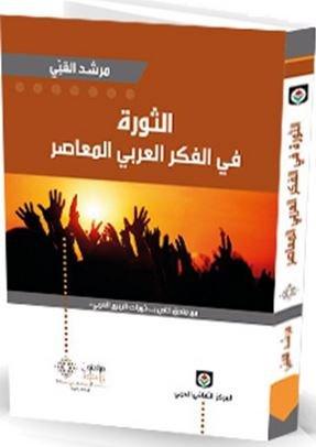9789953687155: الثورة في الفكر العربي المعاصر