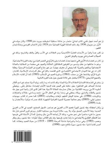 9789953710099: al-ʻAhd al-sirrī lil-daʻwah al-ʻabbāsīyah aw min al-Umawīyīn ilà al-ʻabbāsīyīn (Arabic Edition)