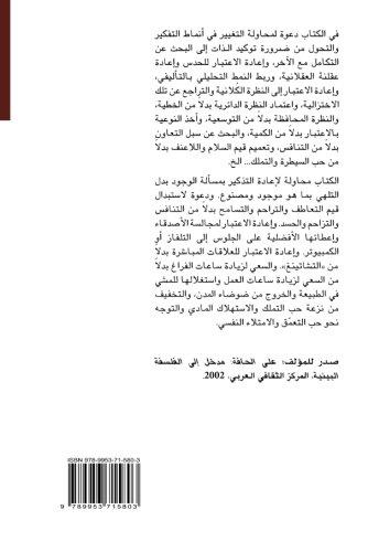 9789953715803: Ilà al-warā' fī naqd ittijāhāt al-taqaddum (Arabic Edition)