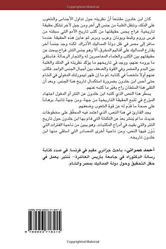 9789953718415: al-Khabar 'an dawlat al-Tatar: tārīkh al-Maghūl min kitāb al'ibar (Arabic Edition)