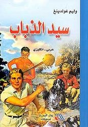 9789953753973: Lord of the Flies Dual English-Arabic
