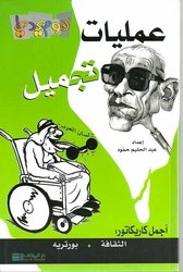 9789953762944: Comedy - Amaliyat Tajmil