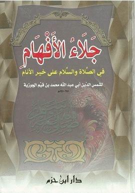 YALAO AL-AFHAM FI AS-SALAT WA AS-SALAM ALA: IBN QAYYIM AL-JAWZIYYA