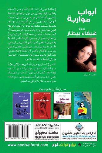 Twisted Doors (Arabic Edition): Haifa Bitar