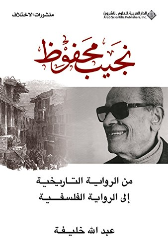 9789953870809: Nageeb Mahfouz From Historical to Philosophical Novel (Arabic Edition)