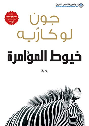 9789953870908: The Mission Song (Arabic Edition)
