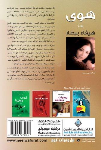 Passion (Arabic Edition): Haifa Bitar