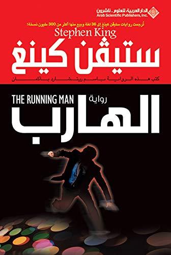 9789953871301: The Running Man (Arabic Edition)
