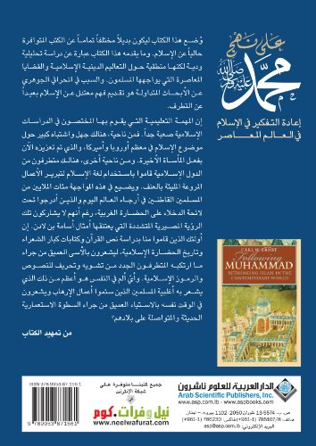 9789953871561: Following Muhammad (Arabic Edition)