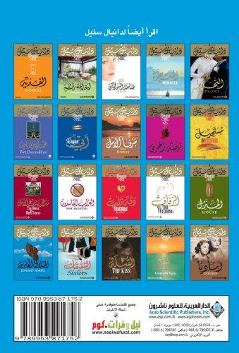 9789953871752: Summer's End (Arabic Edition)
