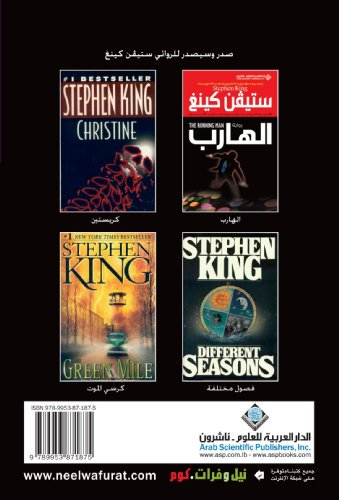Misery (Arabic Edition): King, Stephen