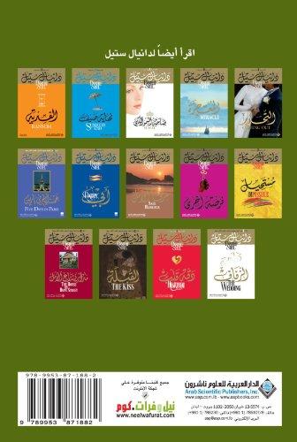9789953871882: The House (Arabic Edition)