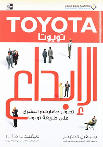 9789953872483: Toyota Talent (Arabic Edition)
