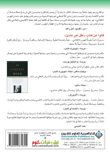 9789953872605: An Unquiet Mind (Arabic Edition)