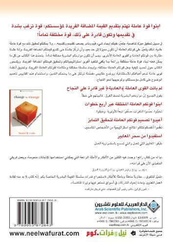 9789953872643: Change to Strange (Arabic Edition)