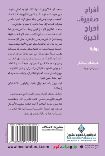 Small Celebrations . . . Last Celebrations (Arabic Edition): Haifa Bitar