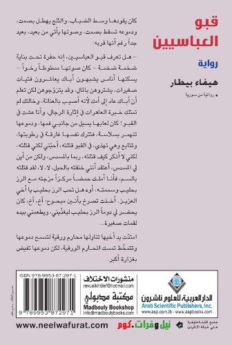 The Celler of the Abbasit (Arabic Edition): Haifa Bitar