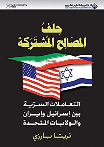 9789953873510: Treacherous Alliance (Arabic Edition)