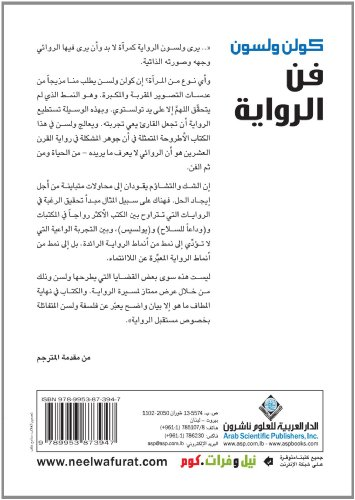 9789953873947: The Craft of the Novel (Arabic Edition)