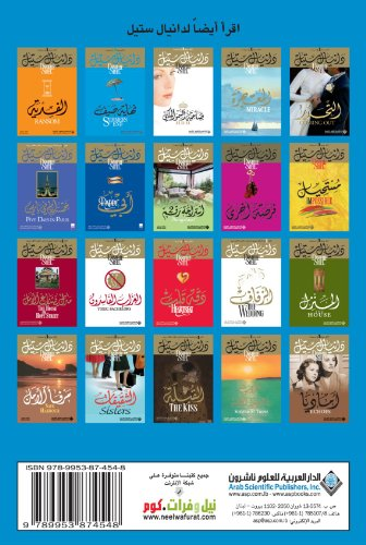 9789953874548: Johnny Angel (Arabic Edition)